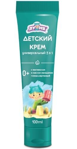 Детский крем 3в1 100мл