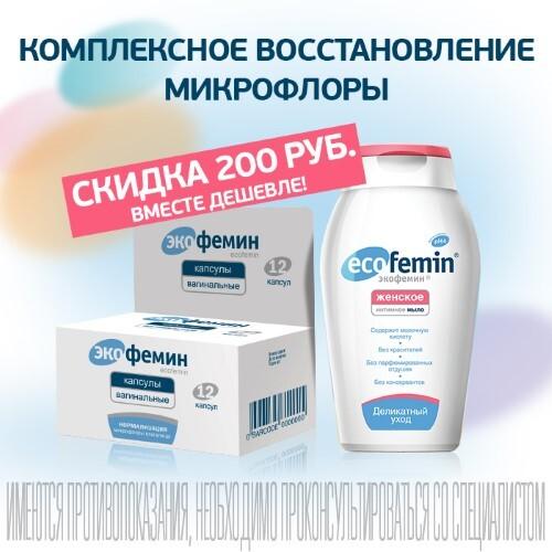 Купить Набор экофемин n12 капс ваг и экофемин мыло женское интимное 200мл по специальной цене! цена