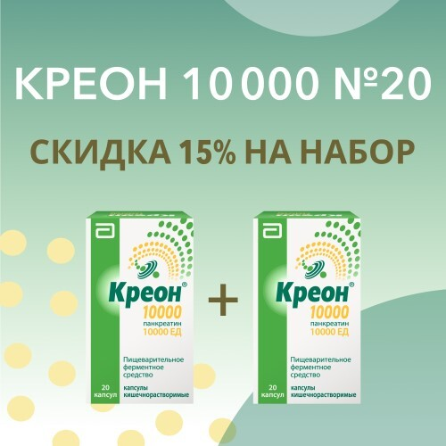 Купить КРЕОН 10000 10000ЕД N20 КАПС КИШЕЧНОРАСТВОР цена
