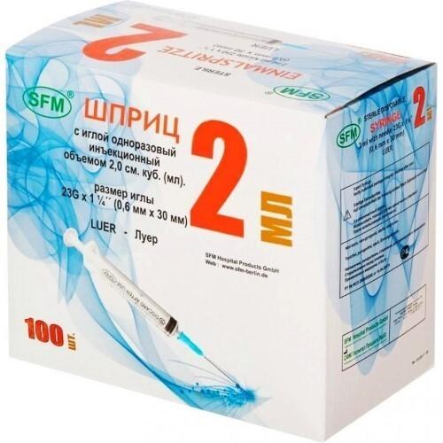Купить Шприц 2мл 3-х компонентный n100 /импорт/sfm/ цена