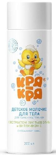 Купить Детское молочко для самых маленьких с витамином е и экстрактом листьев оливы 200 мл 0+ цена