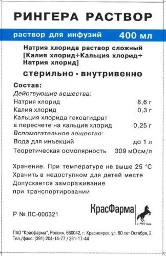 Купить РИНГЕРА РАСТВОР 400МЛ N21 КОНТЕЙНЕР Р-Р Д/ИНФ цена