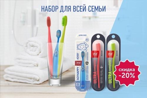 Набор «Зубные щетки SPLAT – для всей семьи» - вариант 3