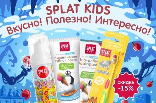 Купить Набор «splat для детей 2-6 лет вариант 2» цена