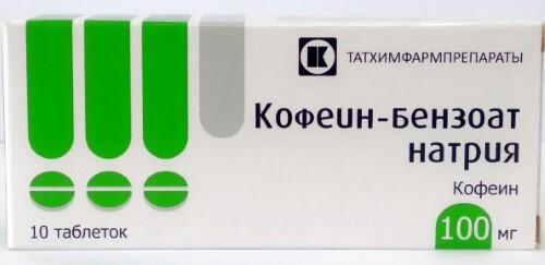 Купить КОФЕИН-БЕНЗОАТ НАТРИЯ 0,1 N10 ТАБЛ /ИНД/УП/ТАТХИМФАРМ/ цена