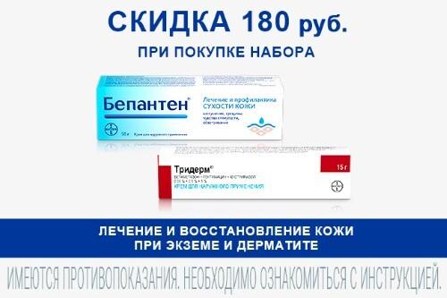 Набор «Лечение и восстановление кожи при экземе и дерматите»: Крем Тридерм 15г и Бепантен крем 50г