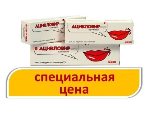 Набор из 4х упаковок АЦИКЛОВИР БЕЛУПО 5% 10,0 КРЕМ по специальной цене