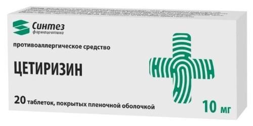 Купить ЦЕТИРИЗИН 0,01 N20 ТАБЛ П/ПЛЕН/ОБОЛОЧ цена