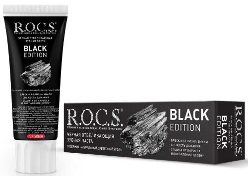Купить Зубная паста black edition черная отбеливающая 74,0 цена