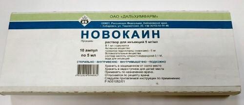 Купить Новокаин 0,005/мл 5мл n10 амп р-р д/ин /дальхим/ цена