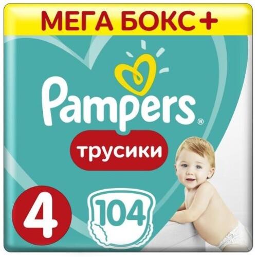 Купить PAMPERS PANTS ТРУСИКИ РАЗМЕР 4 N104 цена