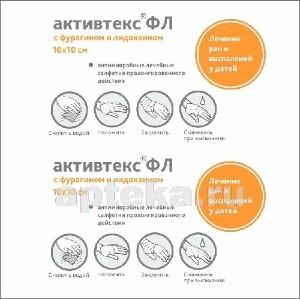 Купить Фл салфетка антимикробная с фурагином и лидокаином 10х10см n10 цена