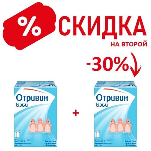 Купить Набор отривин бэби 5мл n18 капли д/орошения закажи со скидкой 30% на второй товар цена