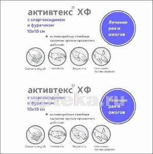Купить Хф салфетки антимикробные с хлоргексидином и фурагином 10х10см n10 цена