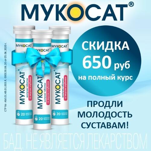 Купить МУКОСАТ N20 ТАБЛ ШИП СО ВКУСОМ КЛУБНИКИ МАССОЙ 3,8Г цена