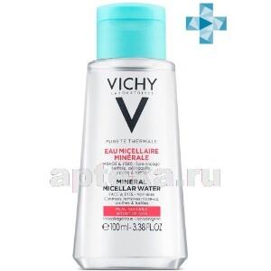 Купить Vichy purete thermale мицеллярная вода с минералами для чувствительной кожи 100мл цена