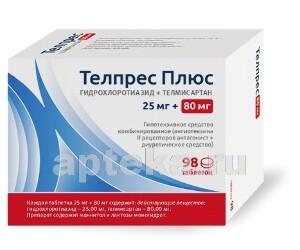 Купить ТЕЛПРЕС ПЛЮС 0,025+0,08 N98 ТАБЛ цена