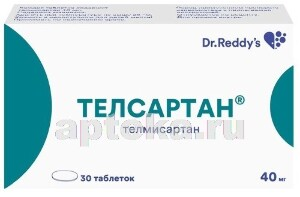 ТЕЛСАРТАН