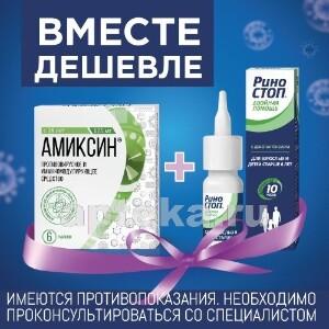 Купить Набор №4 профилактика и лечение орви (амиксин + риностоп двойная помощь) - по специальной цене цена