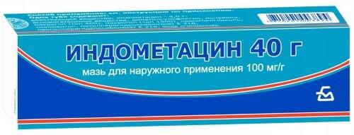 Купить ИНДОМЕТАЦИН 10% 40,0 МАЗЬ/БОРИСОВ ЗМП/ цена
