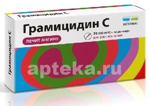 Купить ГРАМИЦИДИН С 0,0015 N20 ТАБЛ ИНД/УП /RENEWAL/ цена
