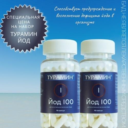 Купить Набор турамин йод 100 n90 капс по 0,2г закажи 2 упаковки со скидкой цена