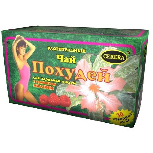 Купить Для здоровья людей чай растительный/малина цена