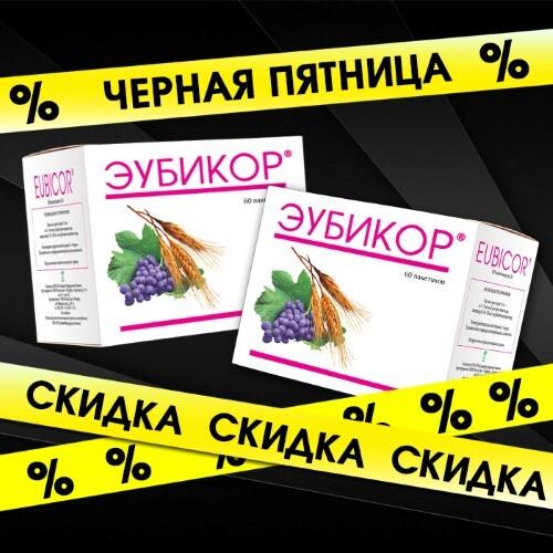 Купить Набор эубикор 3,0 n60 пор 2 упаковки по специальной цене цена