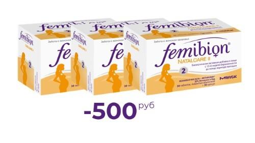 Купить Набор из 3 упакововк фемибион наталкер ii n30 табл+n30 капс по специальной цене цена