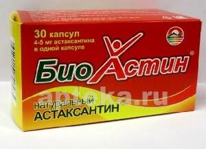 Купить Биоастин астаксантин цена