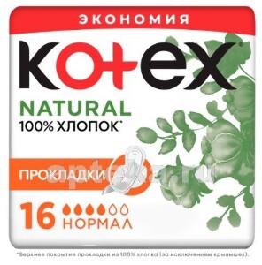Купить KOTEX ПРОКЛАДКИ NATURAL НОРМАЛ N16 цена