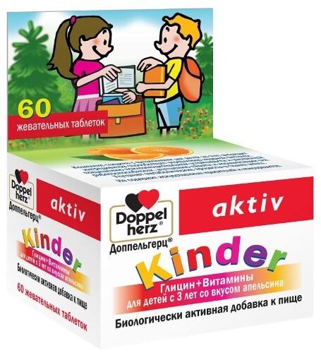 Купить Kinder глицин+витамины для детей с 3 лет со вкусом апельсина цена