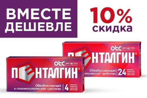 Купить Набор обезболивающее пенталгин 24 + 4 таб.  - со скидкой 10% цена