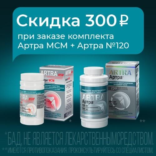 Купить АРТРА 0,5+0,5 N120 ТАБЛ П/ПЛЕН/ОБОЛОЧ цена