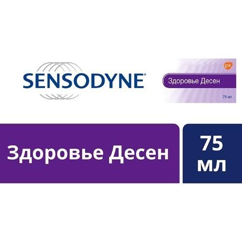 Купить Sensodyne зубная паста здоровье десен 75мл цена