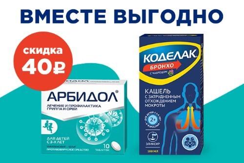 Набор Арбидол 50 №10 + Коделак Бронхо 100мл - по специальной цене