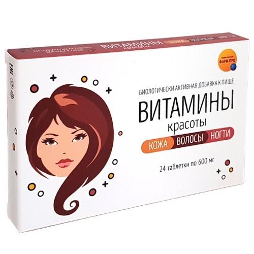 Купить Витамины красоты кожа волосы ногти цена