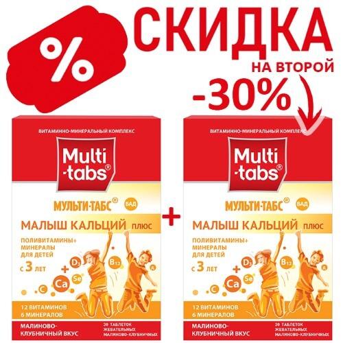 Купить Набор мульти-табс малыш кальций плюс n30 жеват табл по 1450мг закажи со скидкой 30% на второй товар цена