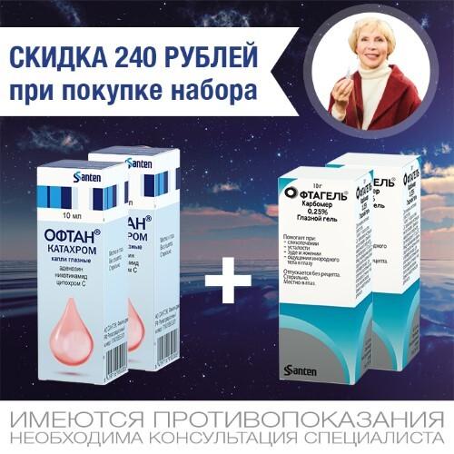 Набор из 2 упаковок Офтан Катахром и 2 упаковок Офтагель по специальной цене