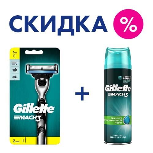 НАБОР GILLETTE MACH 3 бритва и 2 кассеты и гель для бритья для чувствительной кожи 200мл