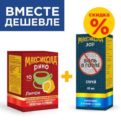 Купить Набор максиколд: порошок с парацетамолом и спрей  - со скидкой цена