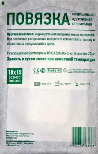 Повязки медицинские адгезивные стерильные 10х15см n50 /радалея