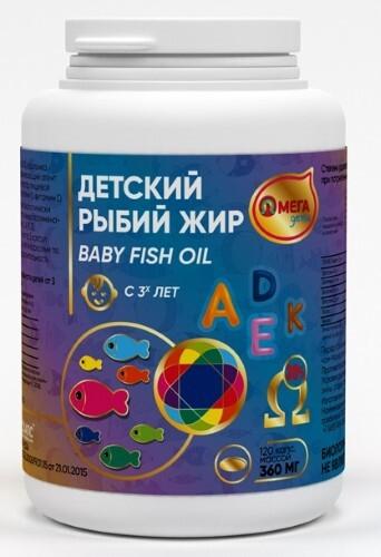 Купить Рыбий жир детский омегадети цена