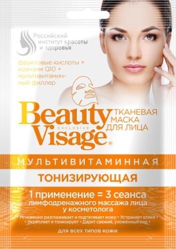 Купить Beauty visage маска для лица тканевая мульвитаминная тонизирующая n1 цена