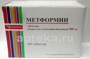 Купить Метформин 0,5 n60 табл п/плен/оболоч/рафарма цена