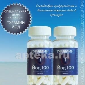 НАБОР ТУРАМИН ЙОД 100 N90 КАПС ПО 0,2Г закажи 2 упаковки по специальной цене