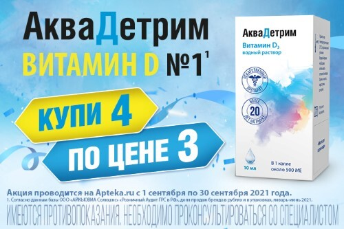 НАБОР Витамин Д АКВАДЕТРИМ 15000МЕ/МЛ 10МЛ закажи 4 упаковки по цене 3 упаковок