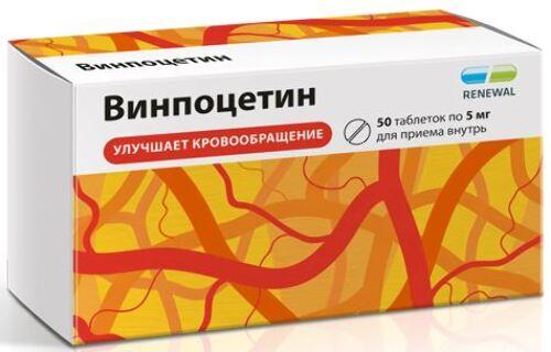 Купить Винпоцетин цена