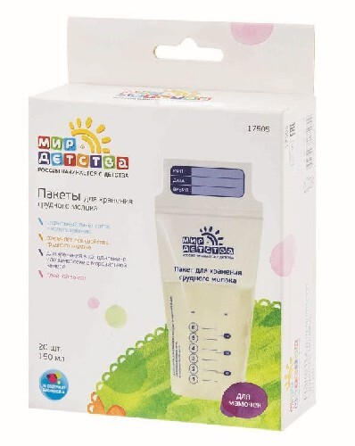 Купить Пакеты для хранения грудного молока n20 цена
