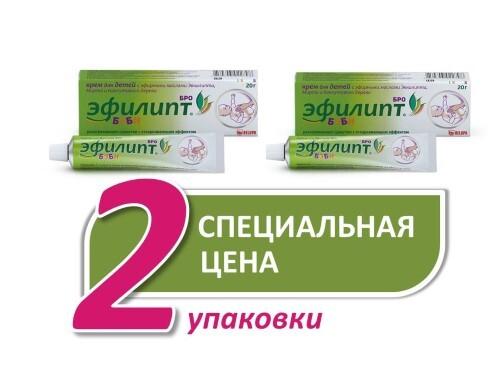 Набор из 2х упаковок ЭФИЛИПТ БРО БЭБИ 20,0 КРЕМ по специальной цене